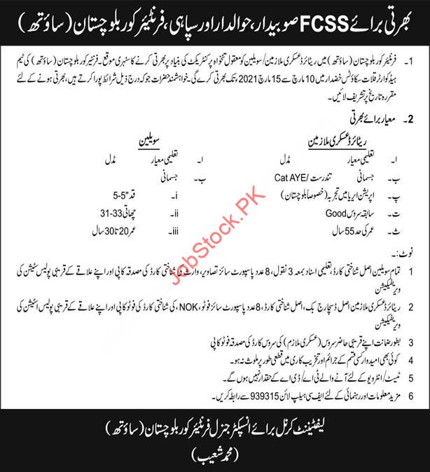 Frontier Corps Balochistan Fc South Jobs 2021 March Latest Havaldar & Sipahi