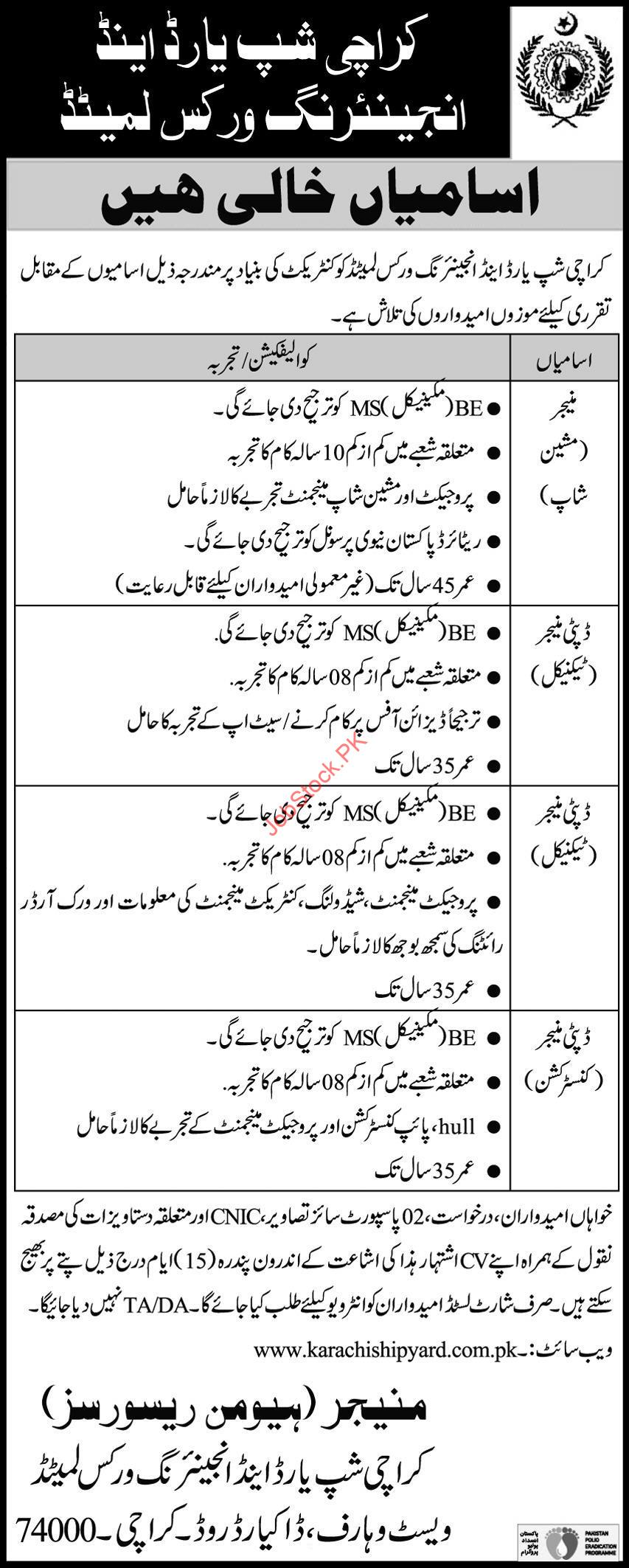 Karachi Shipyard And Engineering Works Limited Jobs 2021