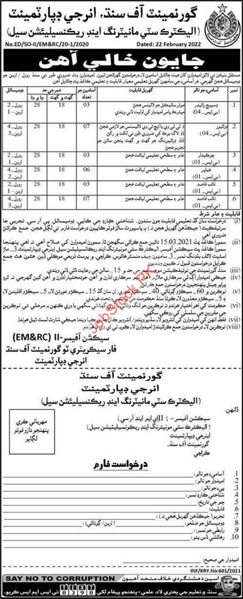 Ministry Of Energy Department Sindh Jobs 2021 Latest