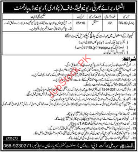Patwari Jobs In Revenue Department Jobs 2021 For In Rahim Yar Khan