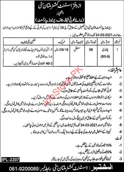 Patwari Jobs In Revenue Department Multan City 2021 March Latest Application Form Download