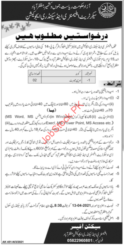 Stenographer Jobs In Elementary & Secondary Education Department Esed Azad Kashmir 2021