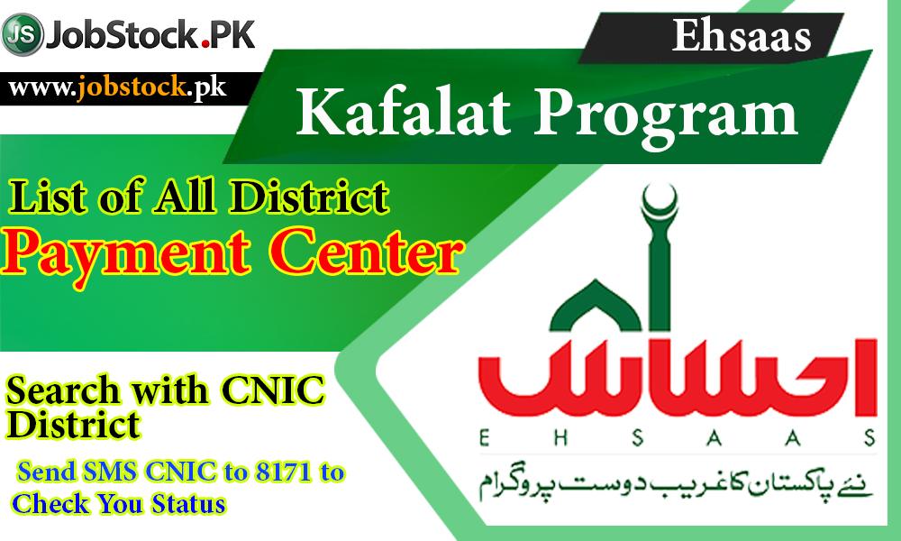 Ehsaas Kafalat Program Payment Center List Near Me