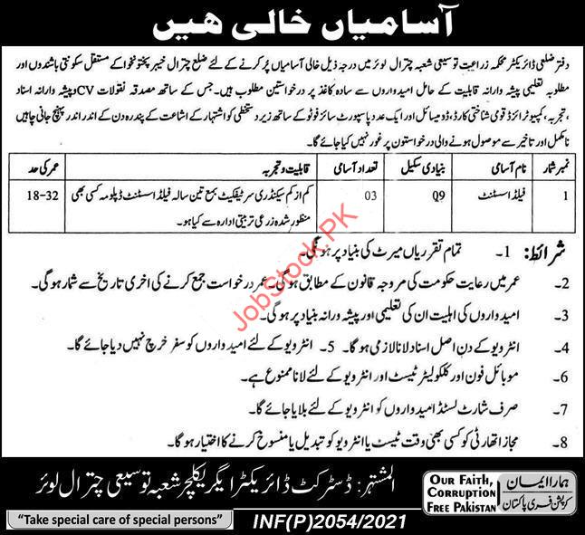 Field Assistant Jobs Agriculture Extension Department Chitral 2021 Latest