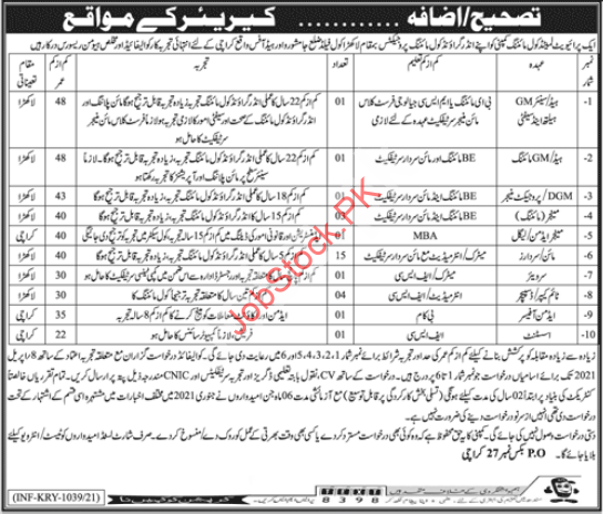 Lakhra Coal Development Company Jamshoro Jobs 2021