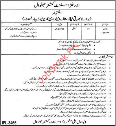 Revenue Department Bhalwal Jobs 2021