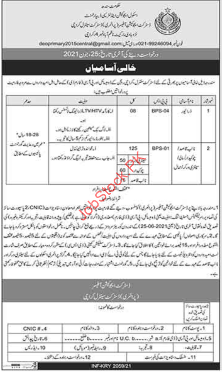 Latest Education And Literacy Department Education Posts Karachi 2021 Advertisement Second Ad