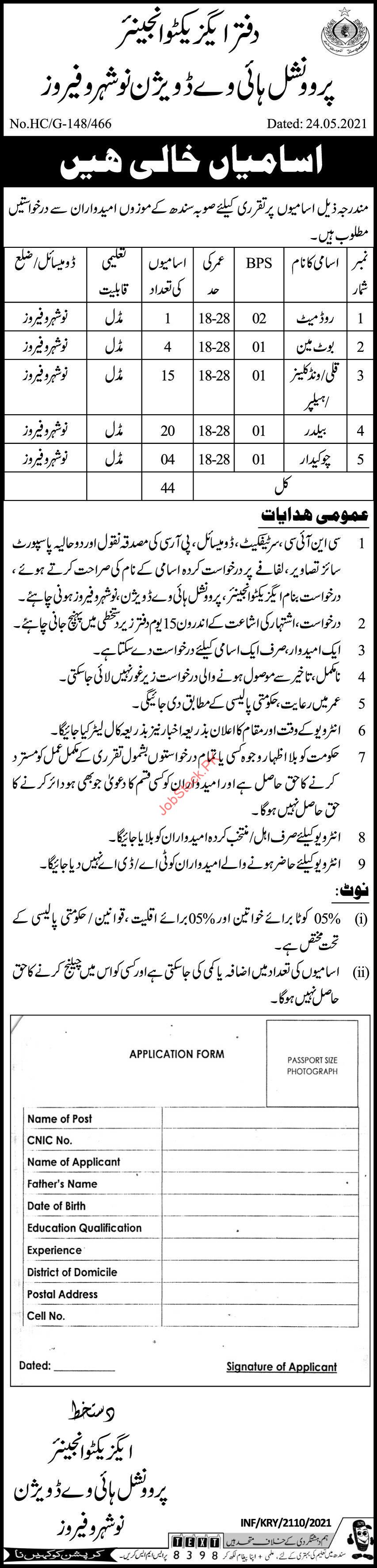 Latest Provincial Highway Division Labor Posts Naushahro Feroze 2021 Advertisement And Application Form