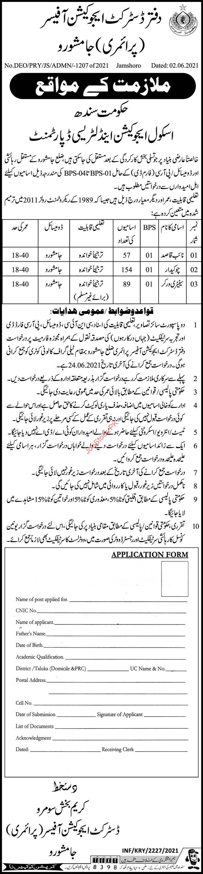 District Education Officer Jobs In Jamshoro Latest Advertisement 2021