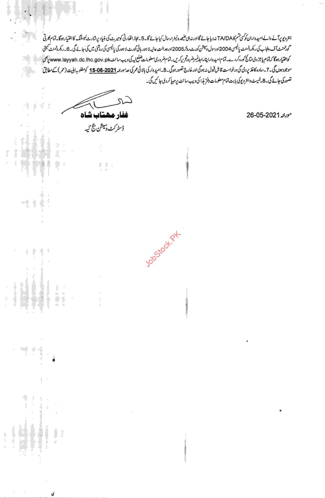 District And Session Court Layyah Jobs 2021 Website Advertisement Page 03