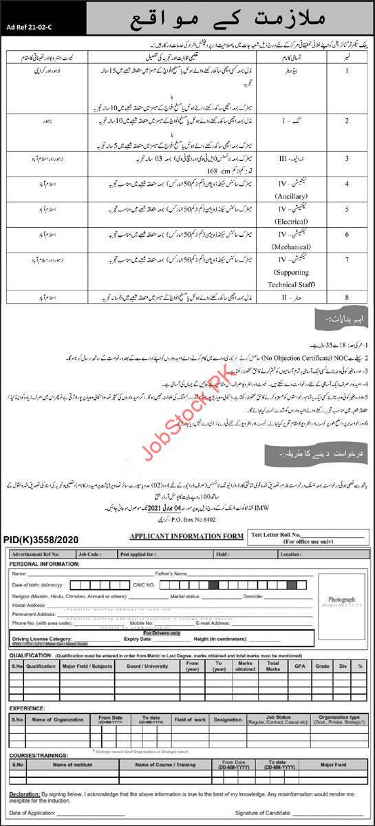 Suparco Jobs 2021 Advertisement Application Form