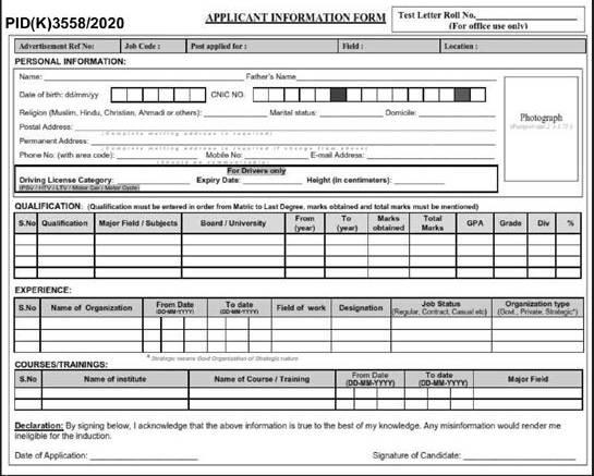 Suparco Jobs 2021 Application Form
