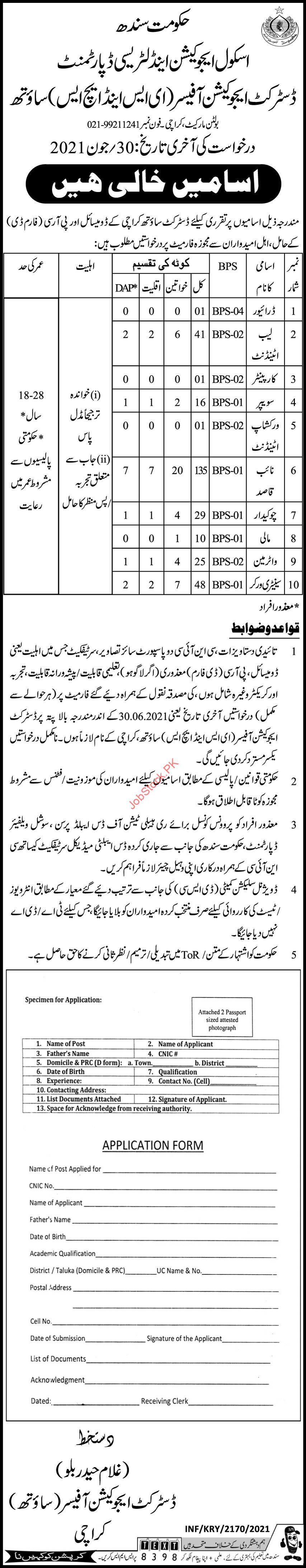 School Education & Literacy Department Karachi Jobs 2021 Advertisement