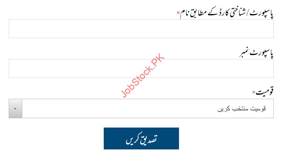 Covid Vaccine Certificate Pakistan Nadra 2