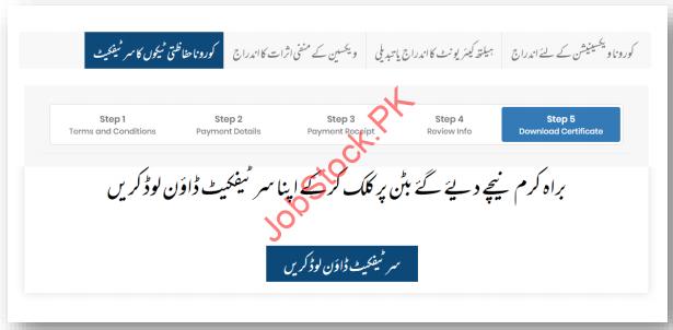 Covid Vaccine Certificate Pakistan Nadra 4