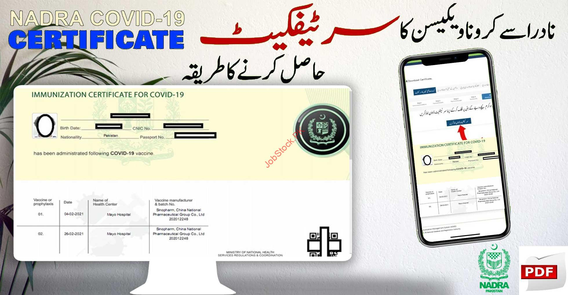 How To Get Covid Vaccine Certificate In Pakistan