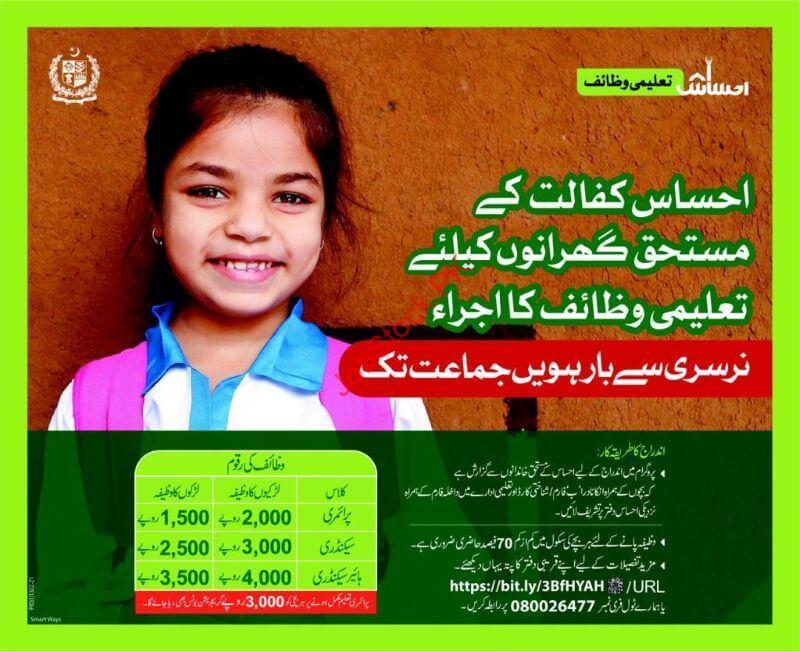 Ehsaas Taleemi Wazaif Latest Advertisement