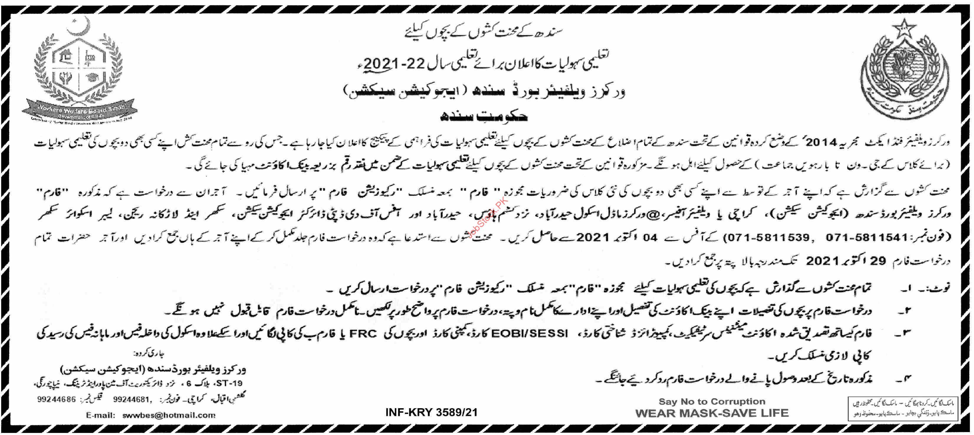 Worker Welfare Board Sindh Announcement Of Educational Eacilities Eor Ehe Academic Year 2021 22