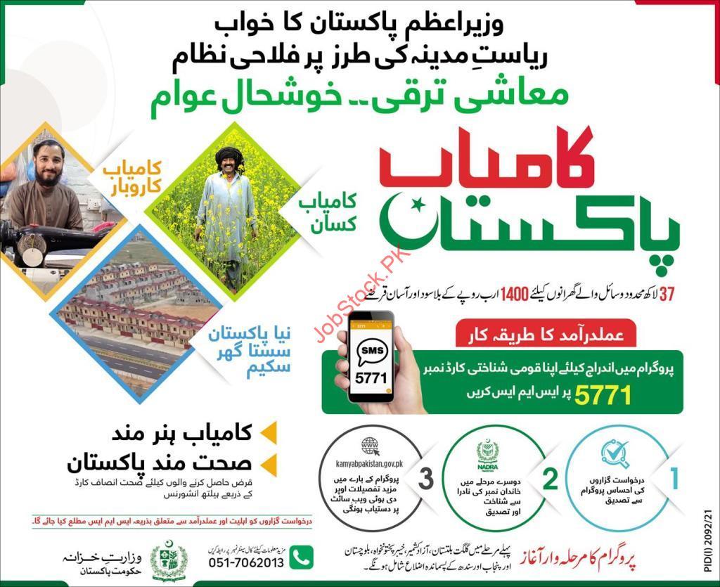 Kamyab Pakistan Program Online Registration 2021 Update
