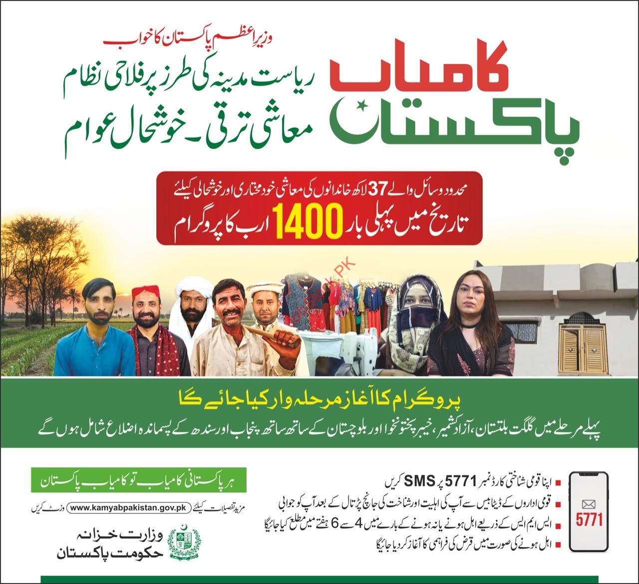 Kamyab Pakistan Program Online Registration jobstock.pk