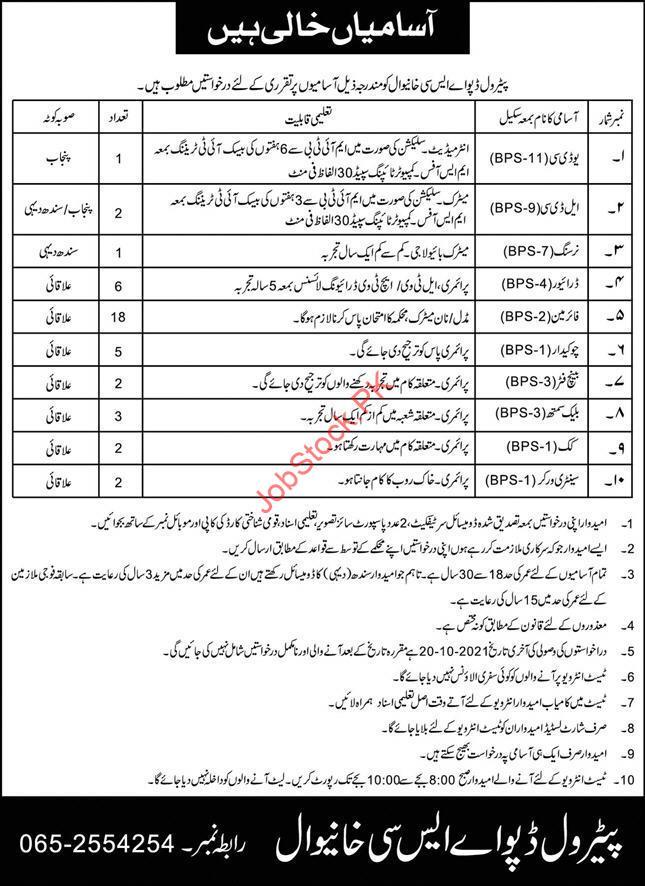 Khanewal Pterol Depot ASC 2021 Pak Army October Latest
