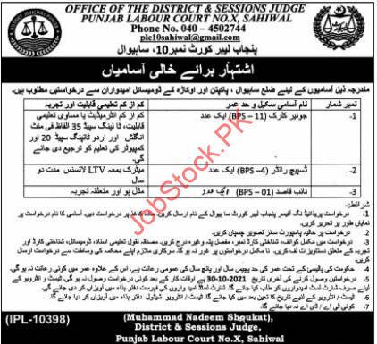 Punjab Labour Court Sahiwal Jobs 2021