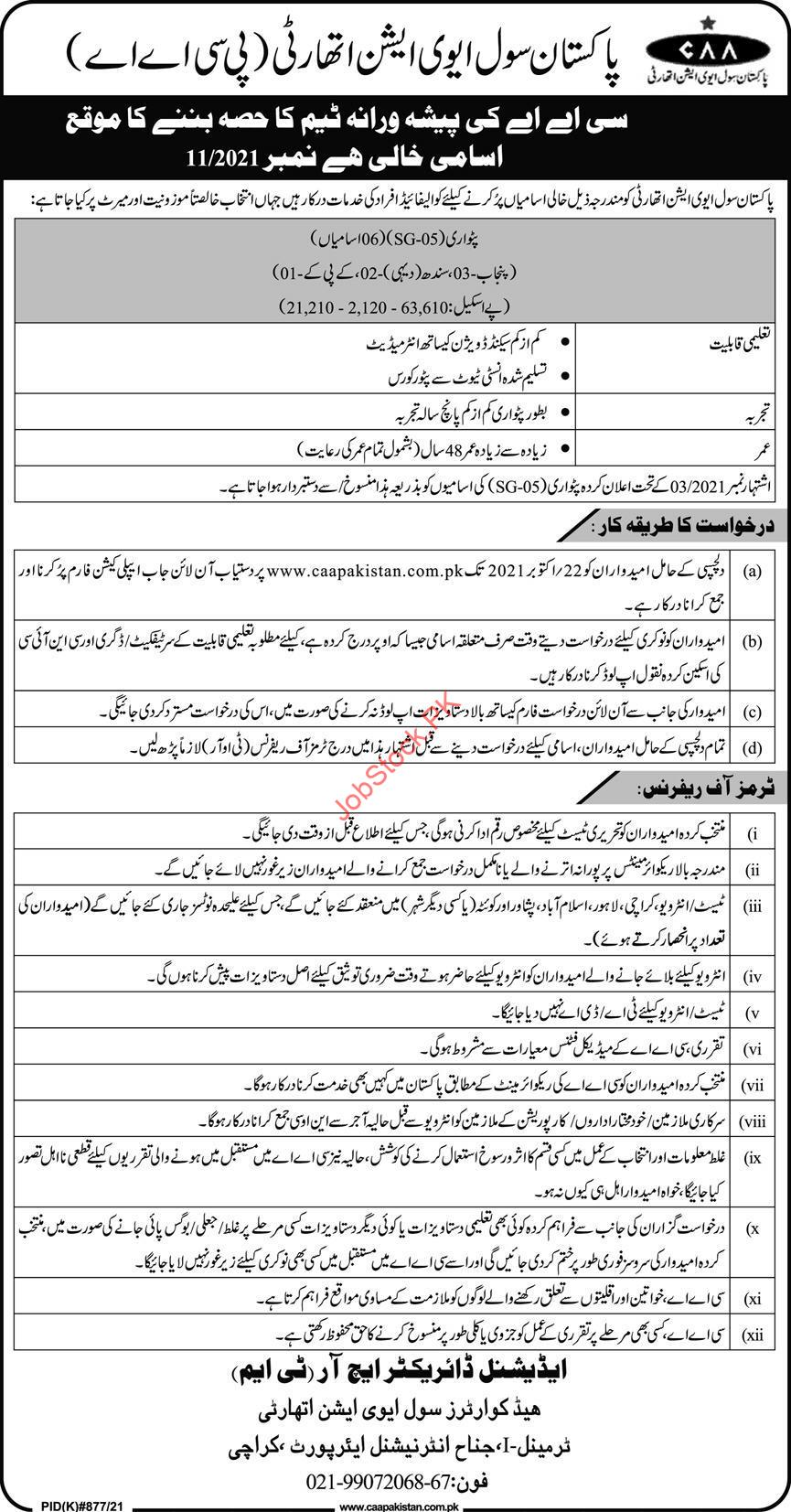 govt jobs in pakistan civil aviation authority 2021 apply online